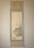 掛け軸 萩に小鳥◆鈴木秀湖