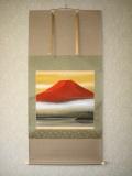 掛け軸 暁の霊峰◆川島正行 尺八横