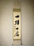 茶掛 一期一会◆大徳寺 黄梅院住職 小林太玄