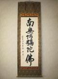 掛け軸 六字名号◆板橋興宗