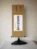 ミニ掛け軸 釈迦名号◆渡辺雅心 幅33.5×丈90センチ