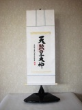 ミニ掛け軸 伊勢神宮・天照皇大神◆荒木田守明 幅33.5×丈90センチ