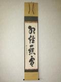 茶掛 紅炉一點雪◆臨済宗大徳寺派 宝林寺 福本積應