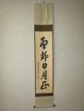 茶掛 雲静日月正◆前大徳 大橋香林