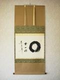 掛け軸(茶掛け) 円相 無一物◆紫野大徳寺黄梅院 小林太玄