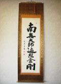 掛け軸 弘法名号◆安藤徳祥