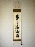 茶掛 歩々是道場◆大徳寺 黄梅院住職 小林太玄