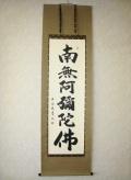 掛け軸 六字名号◆松波祥堂