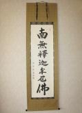 掛け軸 釈迦名号◆松波祥堂