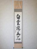 茶掛 白雲抱幽石◆東福寺同聚院 西部文浄