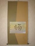 茶掛 福◆中村芳玄(肉筆) 創作表装