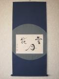 茶掛 雪月花◆中村芳玄(肉筆) 創作表装