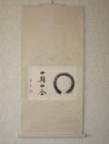 茶掛 円相 一期一会◆中村芳玄(肉筆)