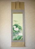 掛け軸 聖蓮花◆前川峰月 尺五立