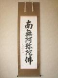 掛け軸 六字名号◆青鳳