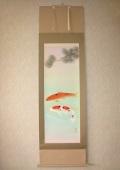 掛け軸 松鯉◆川島正行