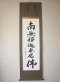 掛け軸 釈迦名号◆渡辺雅心
