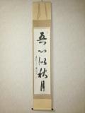 茶掛 吾心似秋月◆東福寺同聚院 西部文浄