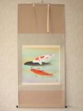 掛け軸 游鯉(ゆうり)◆川島正行