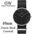 ダニエルウェリントン Daniel Wellington 腕時計メンズレディース クラシックブラック Cornwall コーンウォール 40mm シルバー DW00100149【海外正規品】
