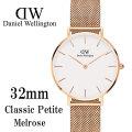 ダニエルウェリントン Daniel Wellington 腕時計レディース Classic  Petite  32mm ローズ DW00100163