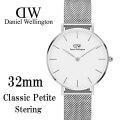 ダニエルウェリントン Daniel Wellington 腕時計レディース Classic  Petite  32mm シルバー DW00100164