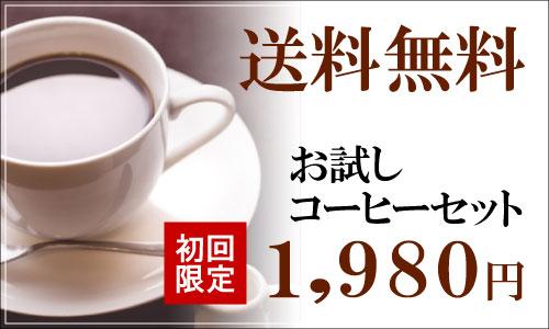 送料無料の初回限定お試しコーヒーセット