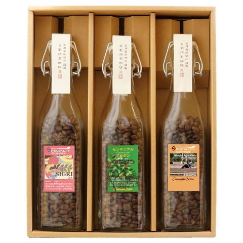 厳選コーヒー3種・ビン入りギフトセット(センテニアルブルボン&モカアビシニア&ニューギニアシグリ)