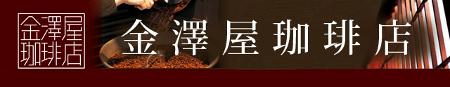 煎りたてコーヒー豆と贈り物に最適なコーヒーギフトは金沢の老舗コーヒー専門店金澤屋コーヒー店で。