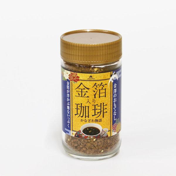 金箔入インスタントコーヒー(ビン入45g)