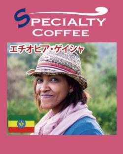 エチオピア・ゲイシャ 100g