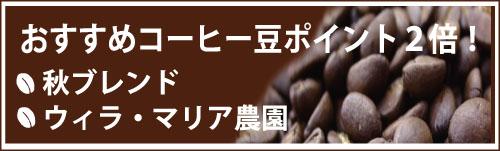今月のおすすめコーヒー豆ポイント2倍