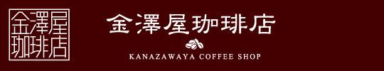 金澤屋珈琲店トップページバナー