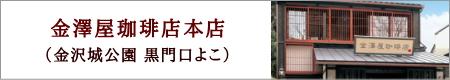 金澤屋珈琲店丸の内本店
