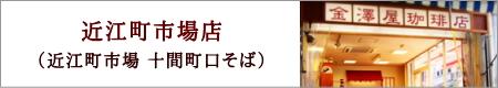 金澤屋珈琲店近江町市場店