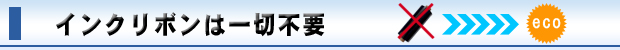 印字例のイメージ