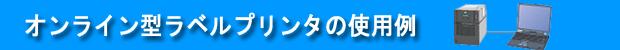 オンライン型ラベルプリンタの使用例
