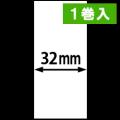 KP-20 LC-R用ライナレスサーマルラベル(幅32mm)1巻当り49m巻き 1巻 [30090]