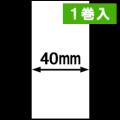 KP-20 LC-R用ライナレスサーマルラベル(幅40mm)1巻当り49m巻き 1巻 [30091]
