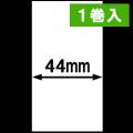 KP-70 LC用ライナレスサーマルラベル(幅44mm)1巻当り93m巻き 1巻 [30093]