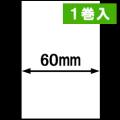 KP-70 LC用ライナレスサーマルラベル(幅60mm)1巻当り93m巻き 1巻 [30094]