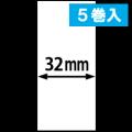 KP-20 LC-R用ライナレスサーマルラベル(幅32mm)1巻当り49m巻き 1箱5巻入り [30090]