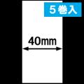 KP-20 LC-R用ライナレスサーマルラベル(幅40mm)1巻当り49m巻き 1箱5巻入り [30091]