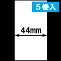 KP-70 LC用ライナレスサーマルラベル(幅44mm)1巻当り93m巻き 1箱5巻入り [30093]