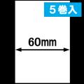 KP-70 LC用ライナレスサーマルラベル(幅60mm)1巻当り93m巻き 1箱5巻入り [30094]