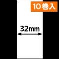 KP-20 LC-R用ライナレスサーマルラベル(幅32mm)1巻当り49m巻き 1箱10巻入り [30090]