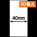 KP-20 LC-R用ライナレスサーマルラベル(幅40mm)1巻当り49m巻き 1箱10巻入り [30091]