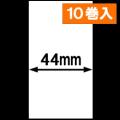 KP-70 LC用ライナレスサーマルラベル(幅44mm)1巻当り93m巻き 1箱10巻入り [30093]