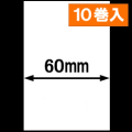 KP-70 LC用ライナレスサーマルラベル(幅60mm)1巻当り93m巻き 1箱10巻入り [30094]