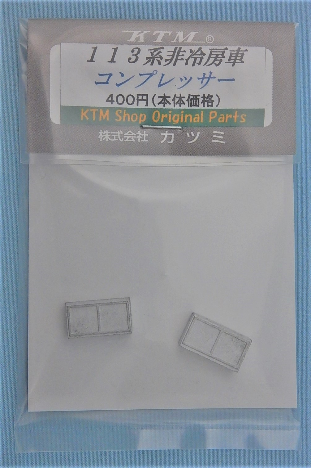 113系用 非冷房車コンプレッサー